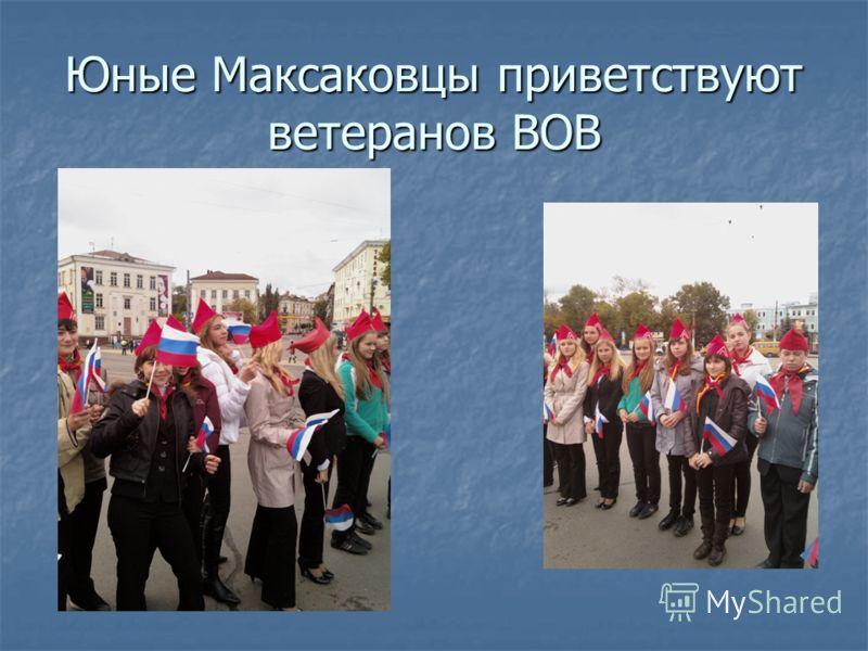 Юные Максаковцы приветствуют ветеранов ВОВ