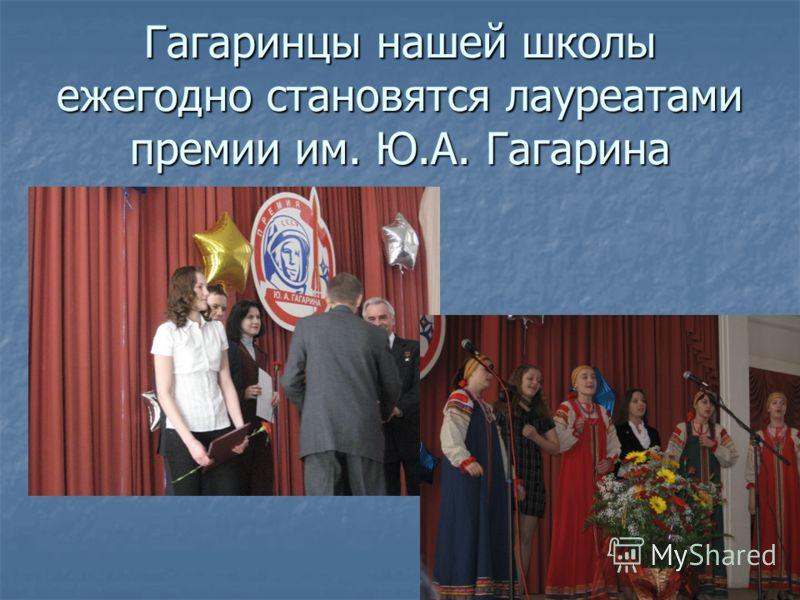 Гагаринцы нашей школы ежегодно становятся лауреатами премии им. Ю.А. Гагарина