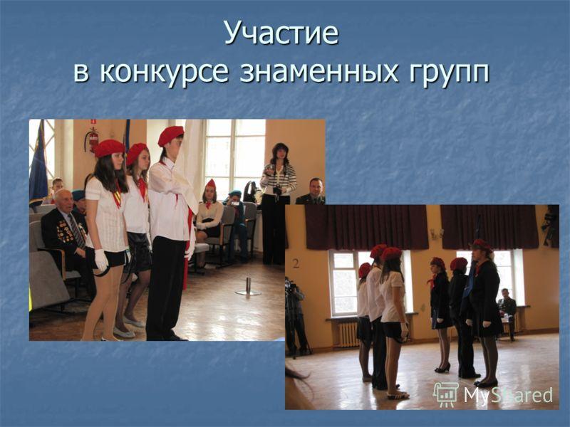 Участие в конкурсе знаменных групп