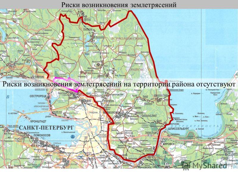 Риски возникновения землетрясений Риски возникновения землетрясений на территории района отсутствуют
