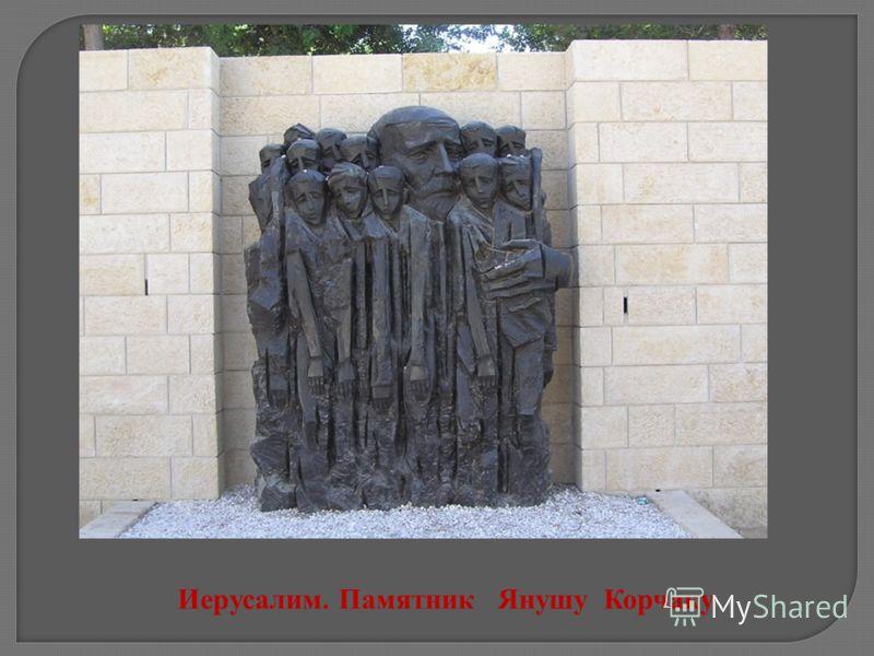 Иерусалим. Памятник Янушу Корчаку