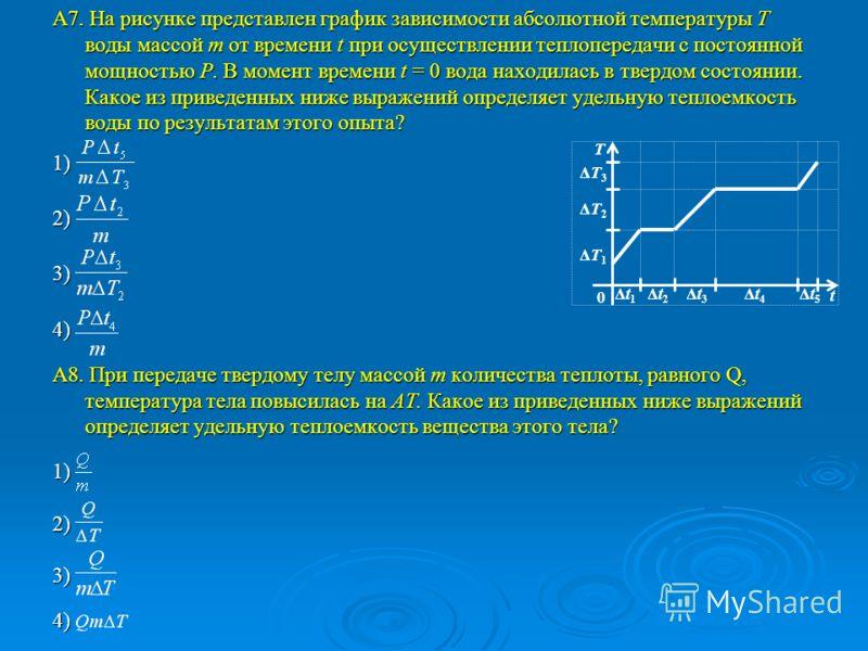 А7. На рисунке представлен график зависимости абсолютной температуры Т воды массой m от времени t при осуществлении теплопередачи с постоянной мощностью Р. В момент времени t = 0 вода находилась в твердом состоянии. Какое из приведенных ниже выражени