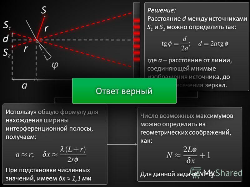 Решение: Расстояние d между источниками S 1 и S 2 можно определить так: где a – расстояние от линии, соединяющей мнимые изображения источника, до точки пересечения зеркал. Решение: Расстояние d между источниками S 1 и S 2 можно определить так: где a