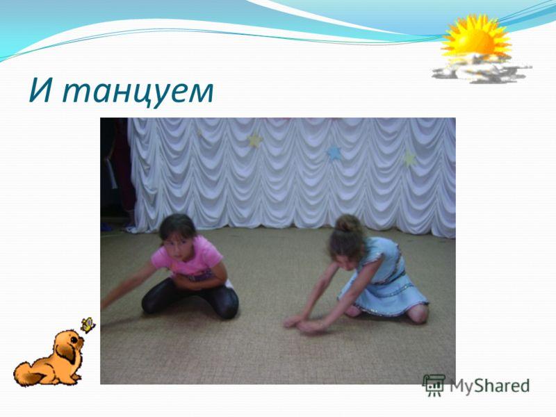 И танцуем