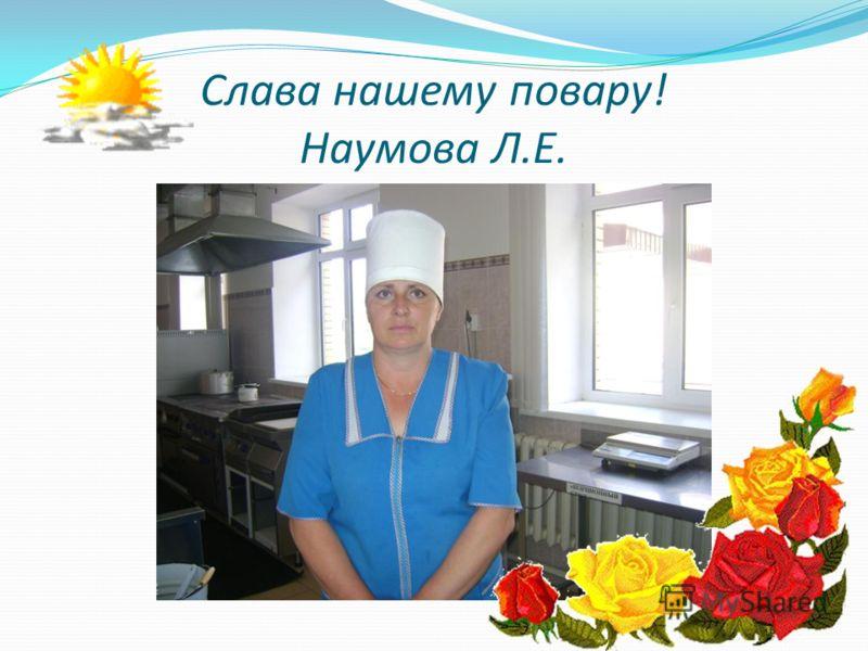 Слава нашему повару! Наумова Л.Е.