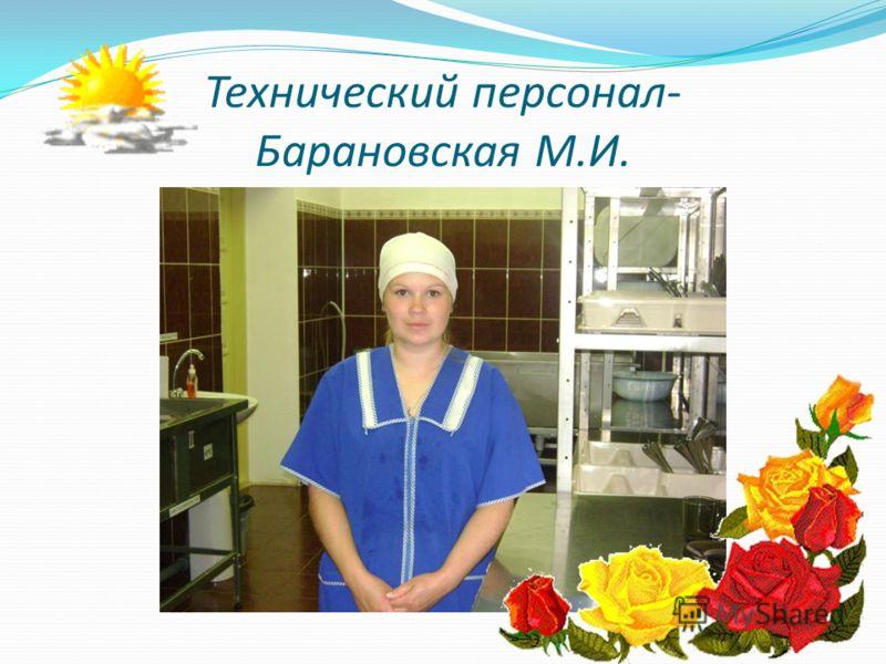 Технический персонал- Барановская М.И.