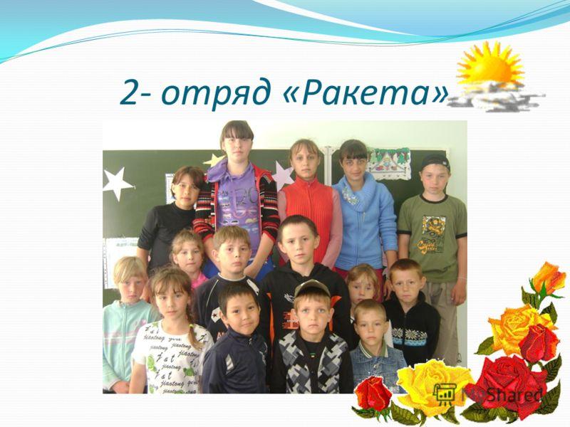 2- отряд «Ракета»