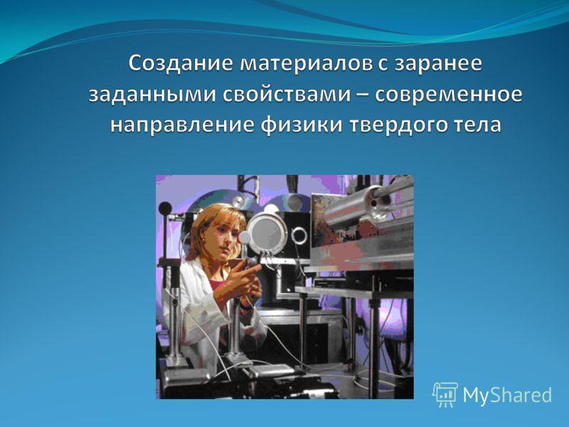 аморфное телоАморфное тело - Словарно-поисковая система