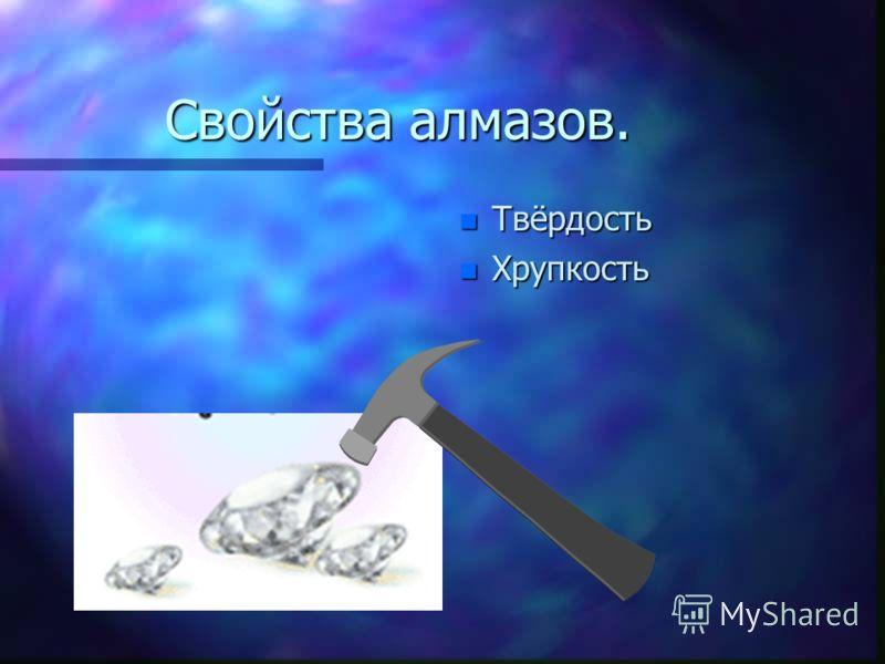 Свойства алмазов. n Твёрдость n Хрупкость