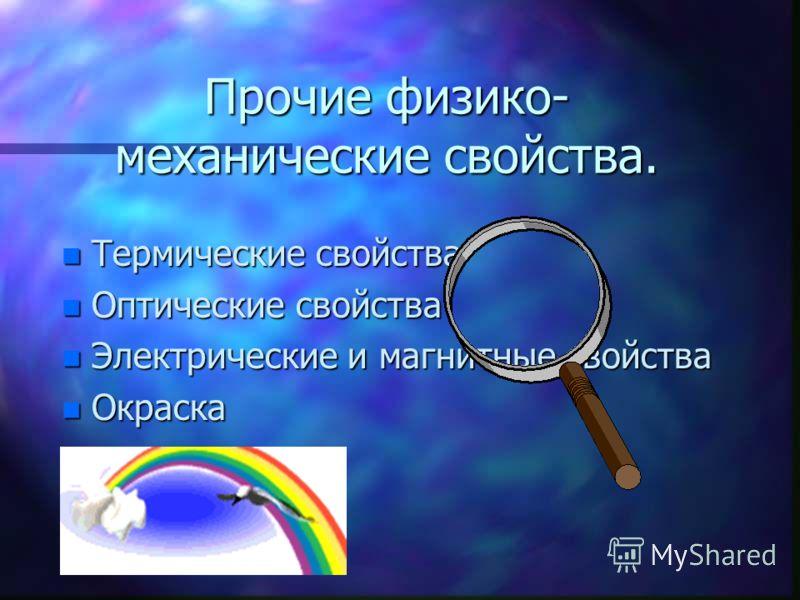 Прочие физико- механические свойства. n Термические свойства n Оптические свойства n Электрические и магнитные свойства n Окраска
