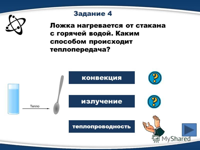 Задание 3 Явление теплопередачи, сопровождающееся переносом вещества, называется… конвекция излучение теплопроводность
