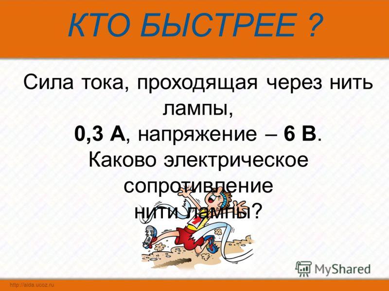 Сила тока, проходящая через нить лампы, 0,3 А, напряжение – 6 В. Каково электрическое сопротивление нити лампы?