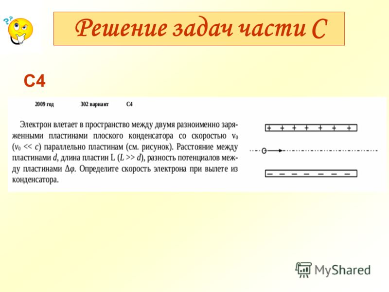 Решение задач части С С4.
