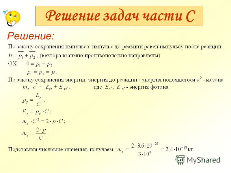 Решение задач части С Решение: