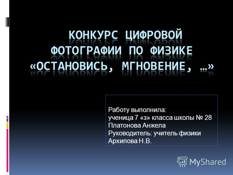 Работу выполнила: ученица 7 «з» класса школы 28 Платонова Анжела Руководитель: учитель физики Архипова Н.В.