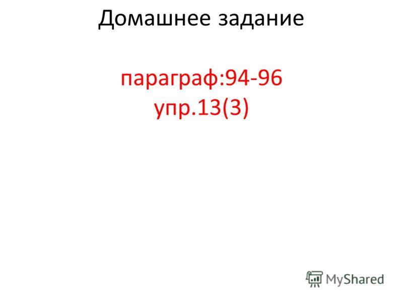 Домашнее задание параграф:94-96 упр.13(3)