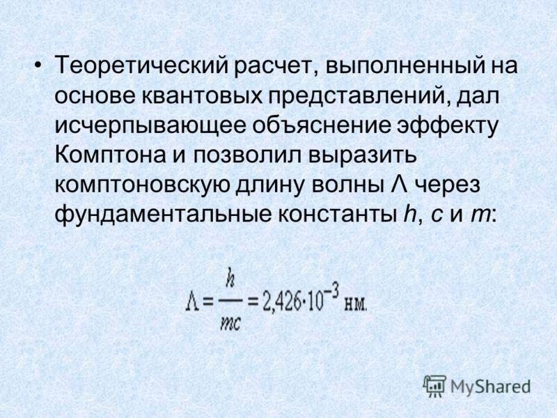 Теоретический расчет, выполненный на основе квантовых представлений, дал исчерпывающее объяснение эффекту Комптона и позволил выразить комптоновскую длину волны Λ через фундаментальные константы h, c и m:
