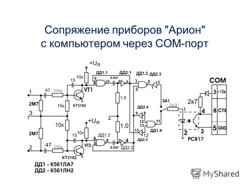Сопряжение приборов Арион с компьютером через COM-порт