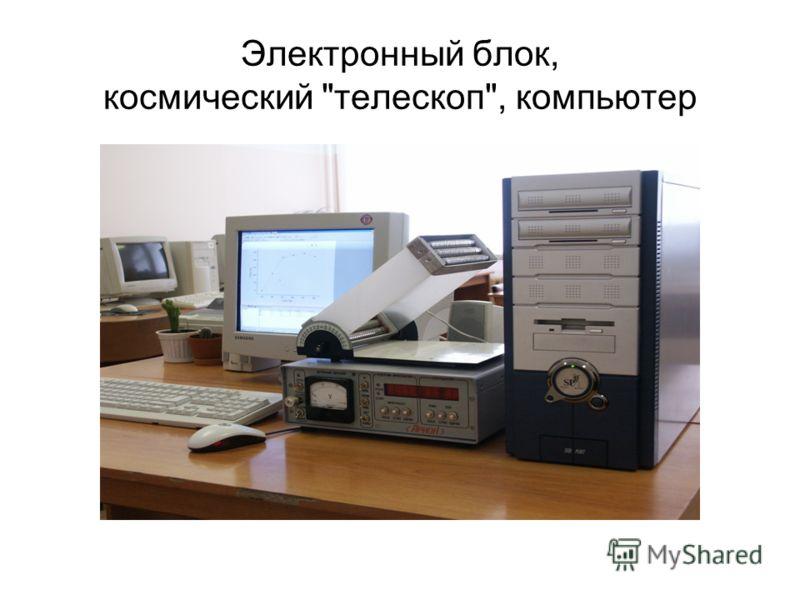 Электронный блок, космический телескоп, компьютер