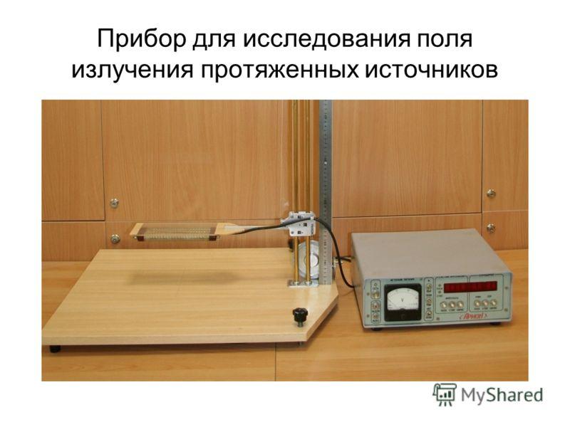 Прибор для исследования поля излучения протяженных источников