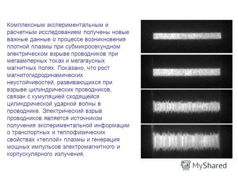 Комплексным экспериментальным и расчетным исследованием получены новые важные данные о процессе возникновения плотной плазмы при субмикросекундном электрическом взрыве проводников при мегаамперных токах и мегагаусных магнитных полях. Показано, что ро