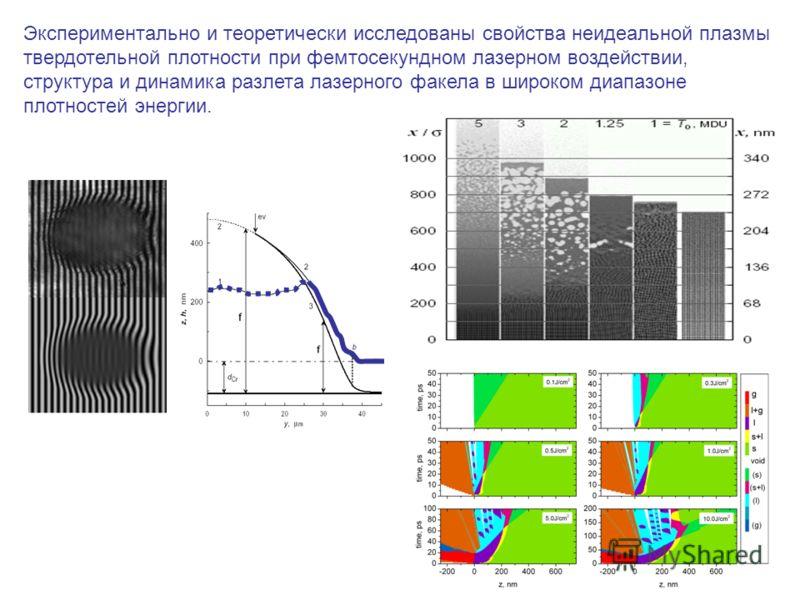 Экспериментально и теоретически исследованы свойства неидеальной плазмы твердотельной плотности при фемтосекундном лазерном воздействии, структура и динамика разлета лазерного факела в широком диапазоне плотностей энергии.