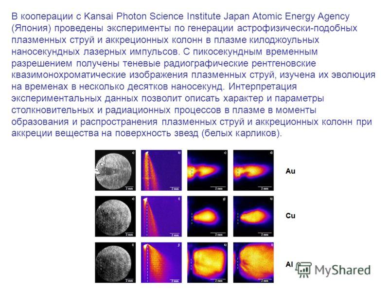 В кооперации с Kansai Photon Science Institute Japan Atomic Energy Agency (Япония) проведены эксперименты по генерации астрофизически-подобных плазменных струй и аккреционных колонн в плазме килоджоульных наносекундных лазерных импульсов. С пикосекун