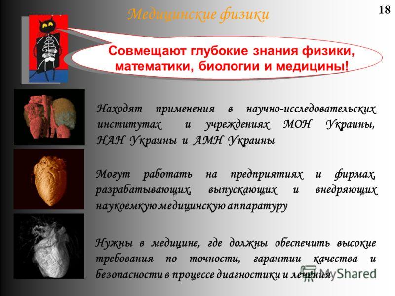 17 Трансмиссионная томография Дифракционная томография Электроимпедансная томография Действительный срез ткани и его гибридная реконструкция Гибридная реконструкция Как близнецы!