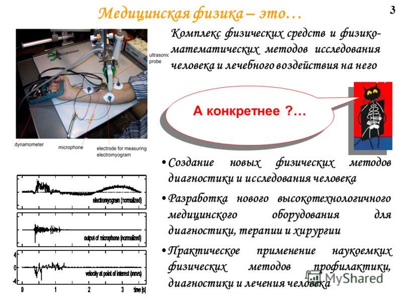 2 Ультразвуковые диагностические сканеры (УЗИ) Электронные и протонные ускорители Рентгеновские компьютерные томографы (РКТ) Аппараты радиотерапии и радионуклиды Эмиссионные и позитронные томографы (ПЭТ) Радиодиагностические гамма-камеры Ядерномагнит