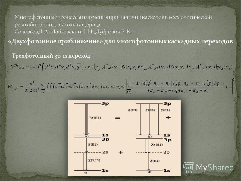 «Двухфотонное приближение» для многофотонных каскадных переходов Трехфотонный 3p-1s переход