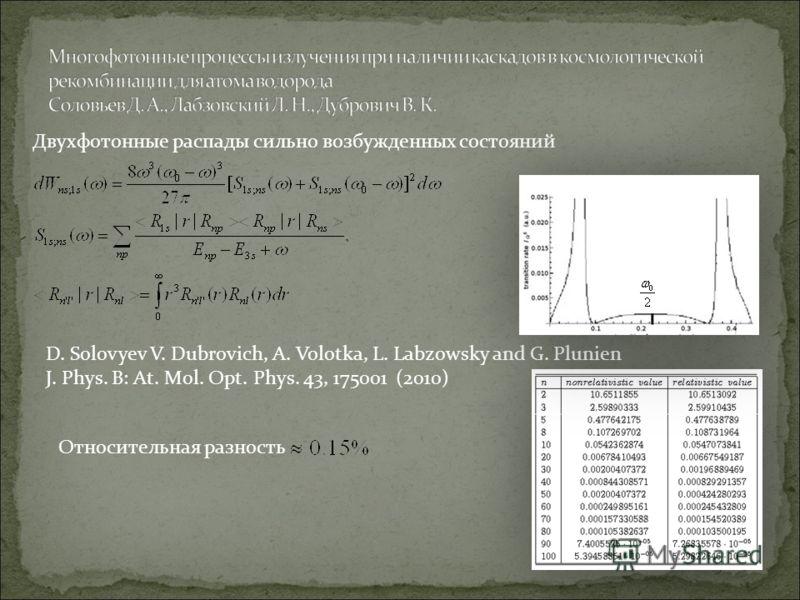 Двухфотонные распады сильно возбужденных состояний D. Solovyev V. Dubrovich, A. Volotka, L. Labzowsky and G. Plunien J. Phys. B: At. Mol. Opt. Phys. 43, 175001 (2010) Относительная разность