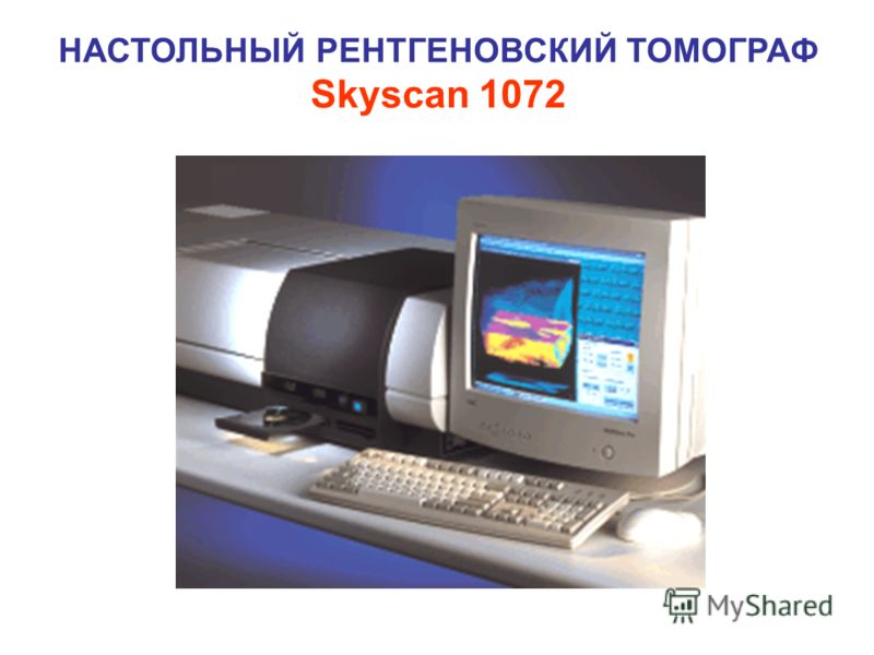 НАСТОЛЬНЫЙ РЕНТГЕНОВСКИЙ ТОМОГРАФ Skyscan 1072