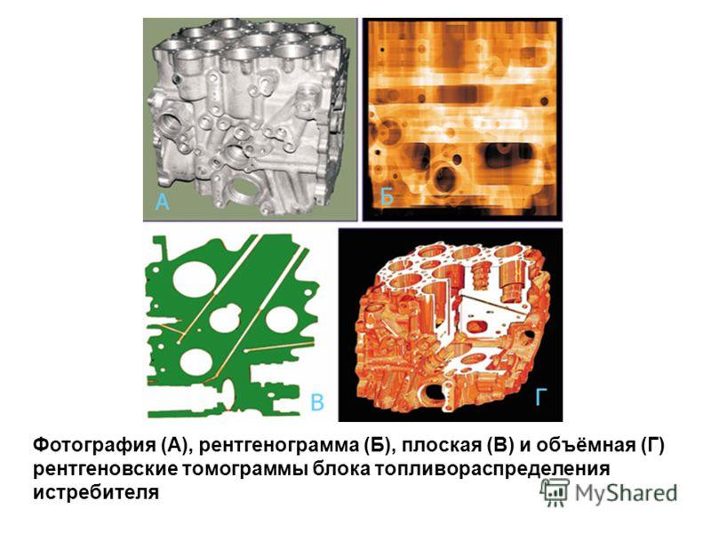 Фотография (А), рентгенограмма (Б), плоская (В) и объёмная (Г) рентгеновские томограммы блока топливораспределения истребителя
