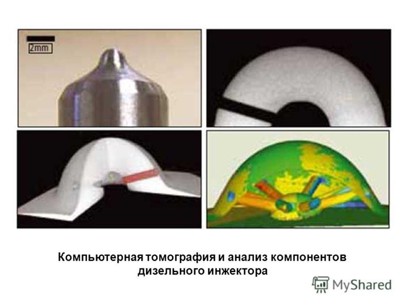 Компьютерная томография и анализ компонентов дизельного инжектора