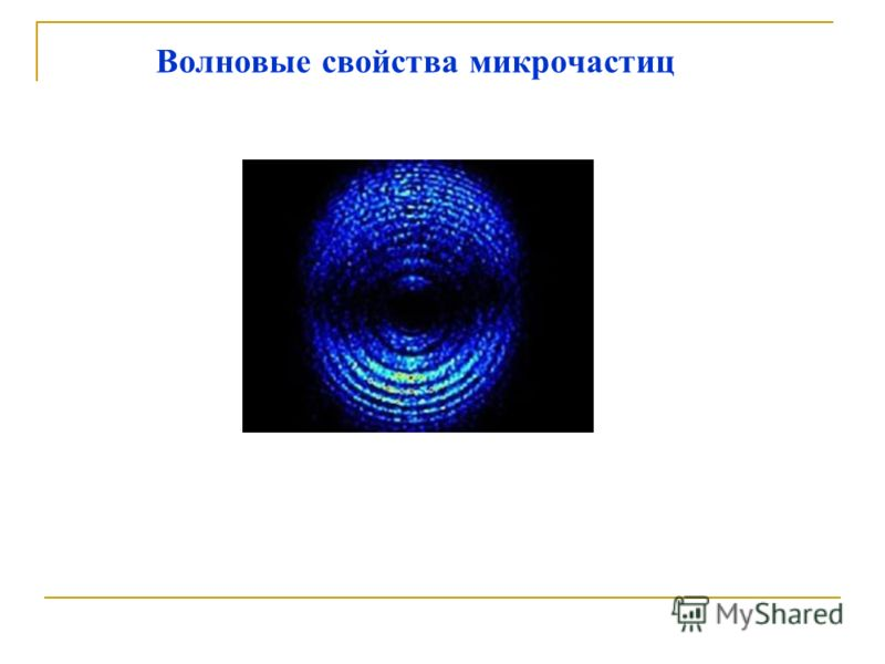Волновые свойства микрочастиц