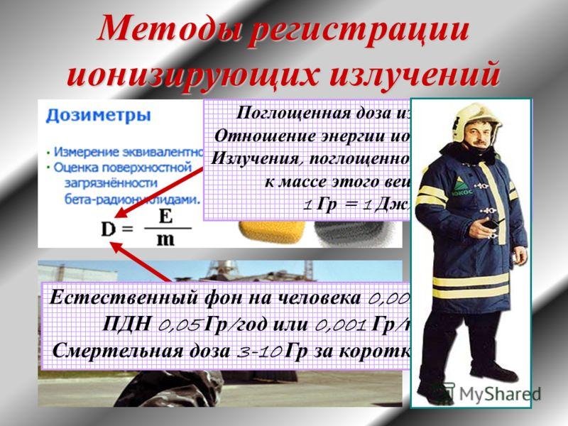 21 Методы регистрации ионизирующих излучений Поглощенная доза излучения – Отношение энергии ионизирующего Излучения, поглощенной веществом, к массе этого вещества. 1 Гр = 1 Дж / кг Естественный фон на человека 0,002 Гр / год ; ПДН 0,05 Гр / год или 0