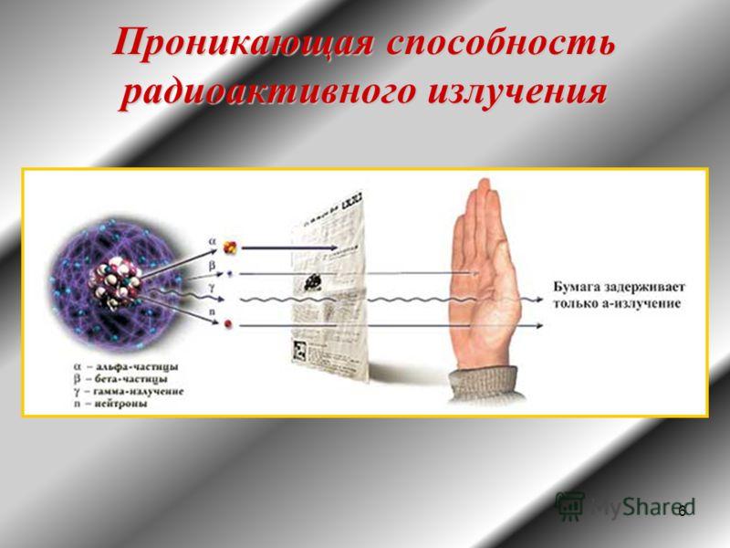 6 Проникающая способность радиоактивного излучения