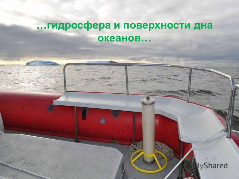 …гидросфера и поверхности дна океанов…