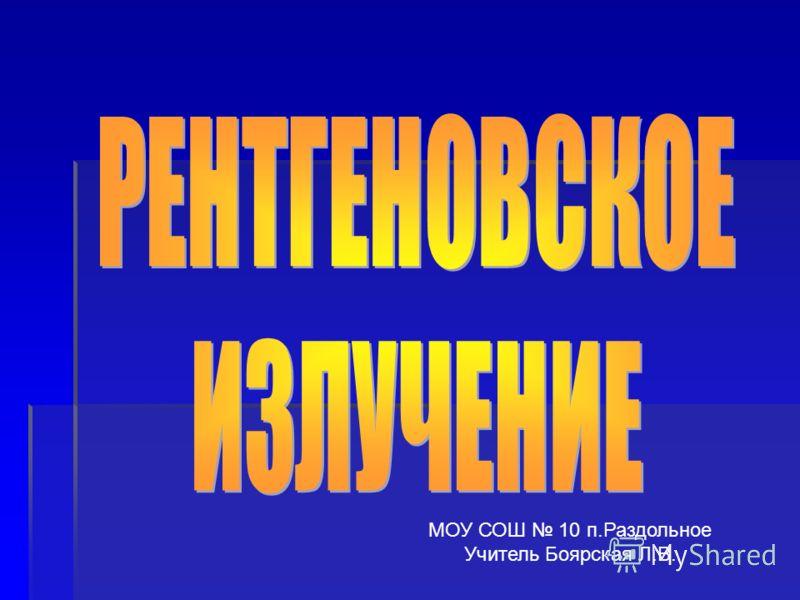 МОУ СОШ 10 п.Раздольное Учитель Боярская Л.В.