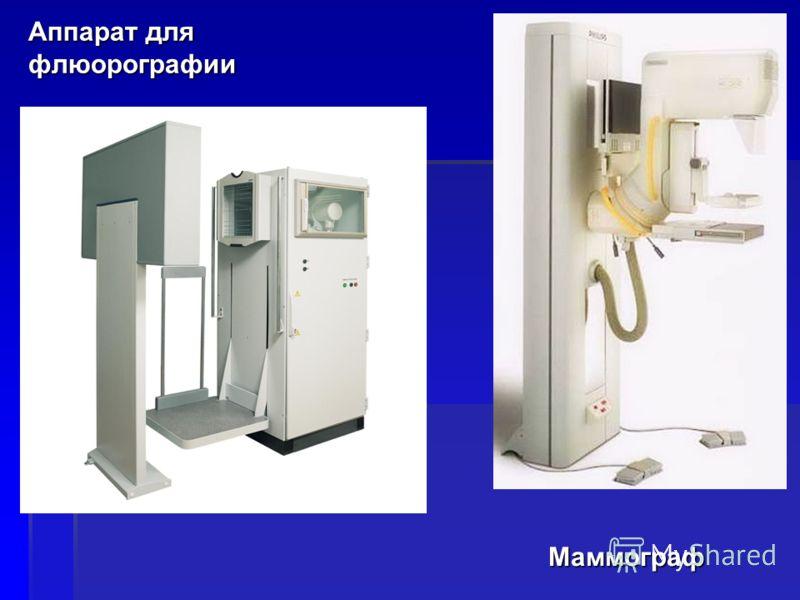 Аппарат для флюорографии Маммограф