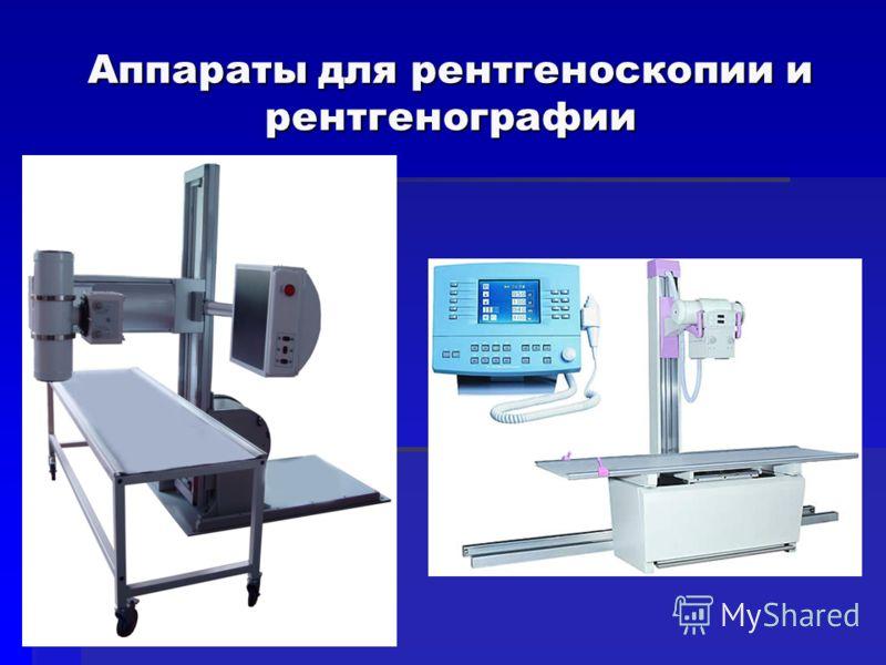 Аппараты для рентгеноскопии и рентгенографии
