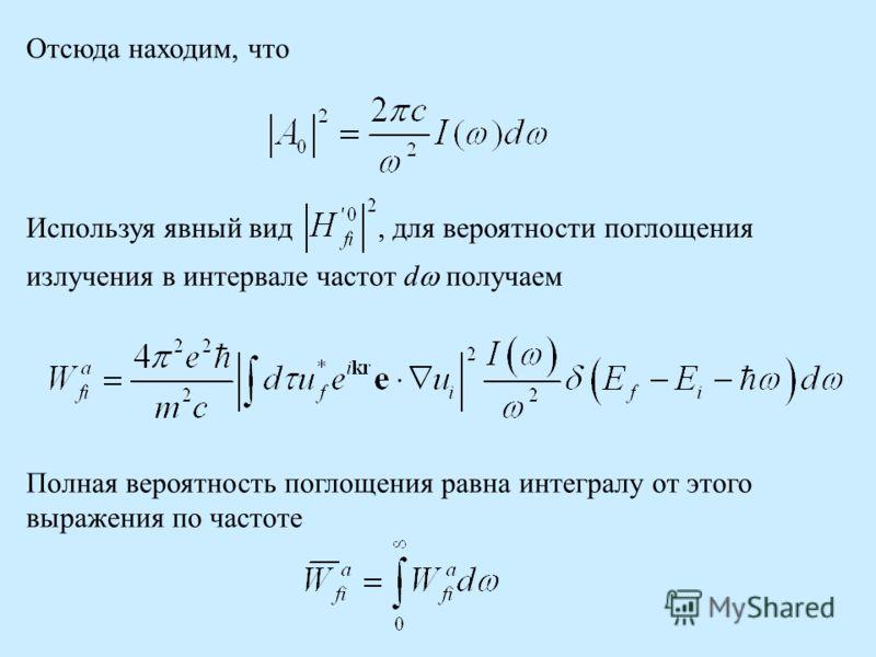 Отсюда находим, что Используя явный вид, для вероятности поглощения излучения в интервале частот d получаем Полная вероятность поглощения равна интегралу от этого выражения по частоте