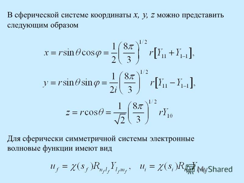 В сферической системе координаты x, y, z можно представить следующим образом Для сферически симметричной системы электронные волновые функции имеют вид