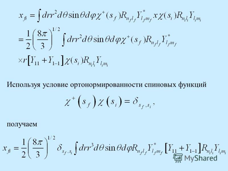 Используя условие ортонормированности спиновых функций получаем