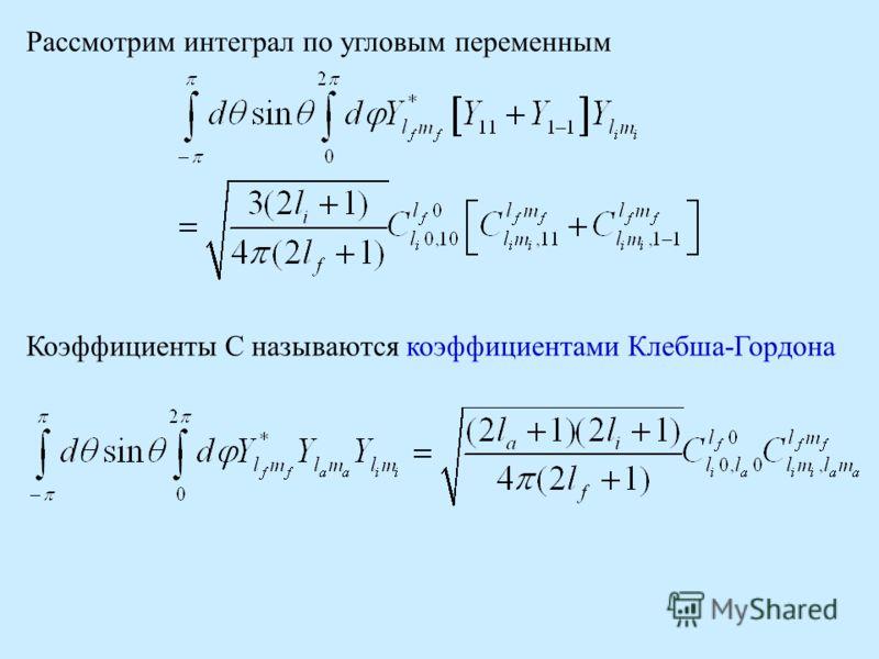 Рассмотрим интеграл по угловым переменным Коэффициенты С называются коэффициентами Клебша-Гордона