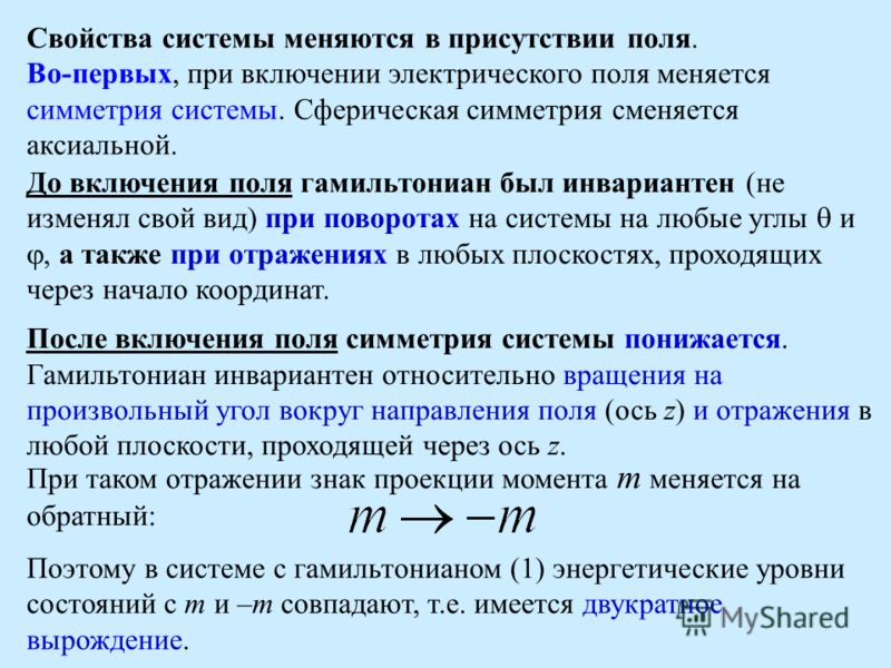Свойства системы меняются в присутствии поля. Во-первых, при включении электрического поля меняется симметрия системы. Сферическая симметрия сменяется аксиальной. До включения поля гамильтониан был инвариантен (не изменял свой вид) при поворотах на с