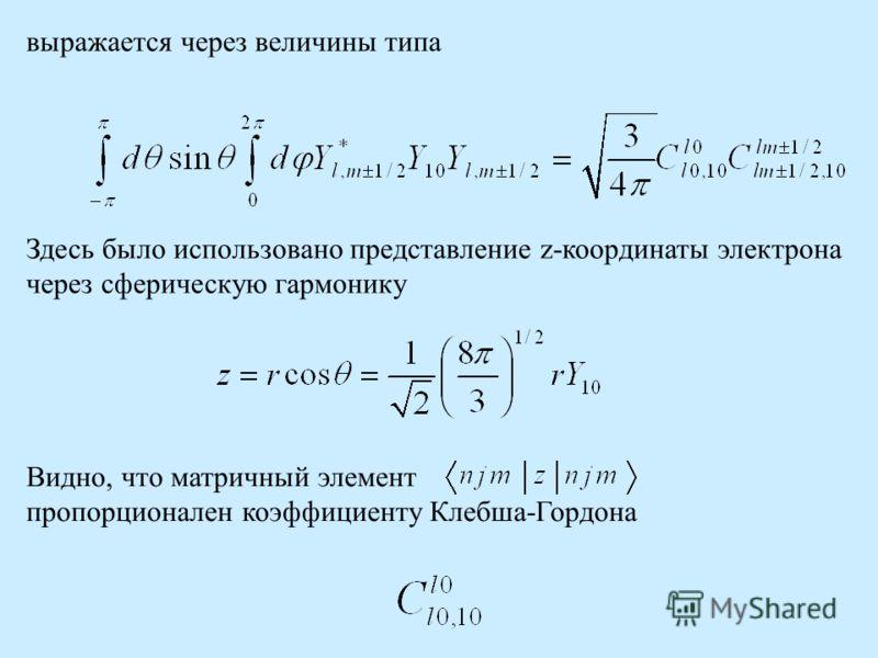 выражается через величины типа Здесь было использовано представление z-координаты электрона через сферическую гармонику Видно, что матричный элемент пропорционален коэффициенту Клебша-Гордона