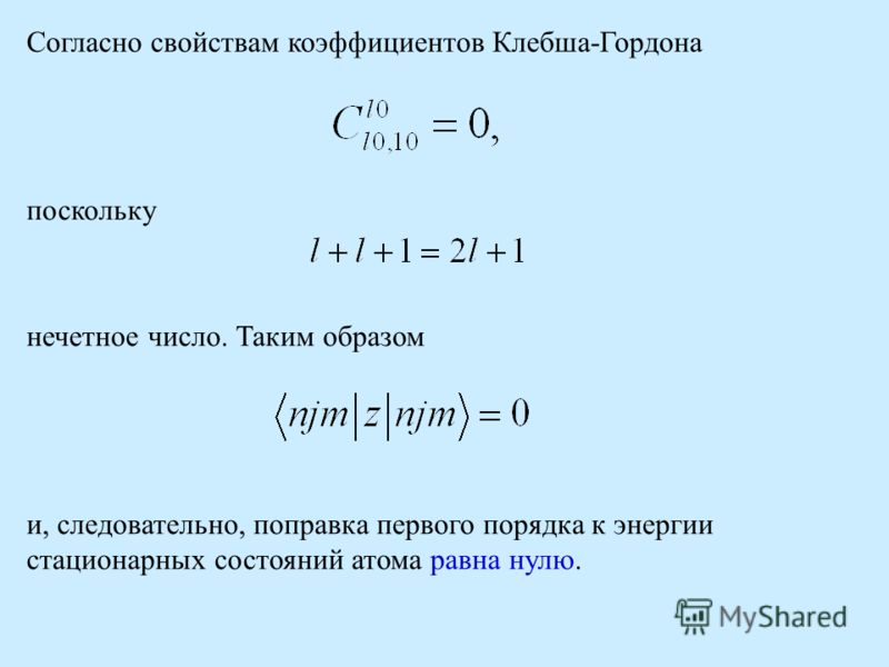 Согласно свойствам коэффициентов Клебша-Гордона поскольку нечетное число. Таким образом и, следовательно, поправка первого порядка к энергии стационарных состояний атома равна нулю.