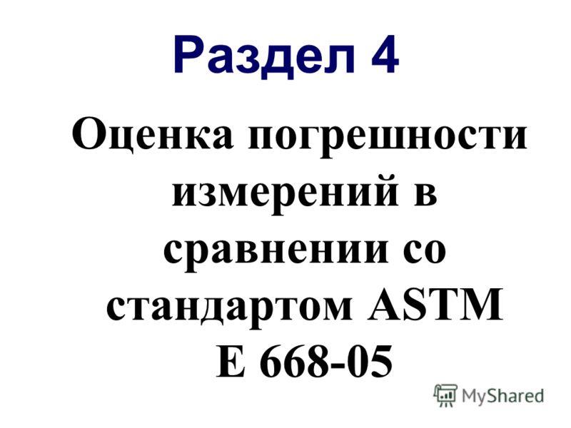 Раздел 4 Оценка погрешности измерений в сравнении со стандартом ASTM E 668-05