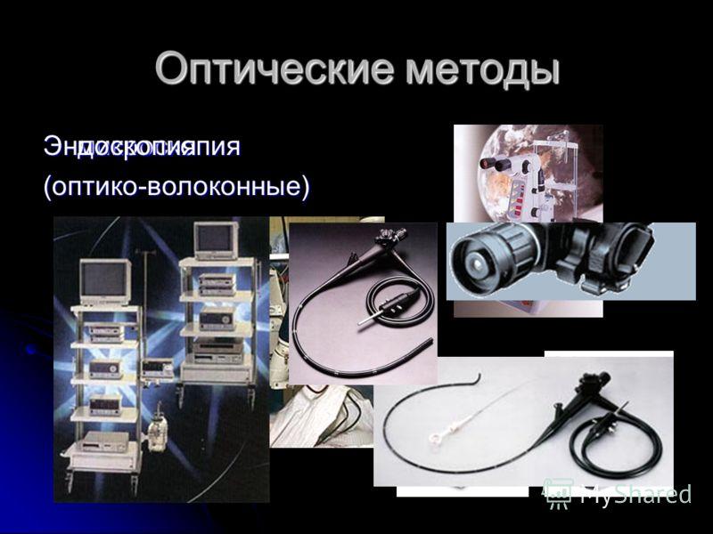 Оптические методы микроскопияЭндоскопия(оптико-волоконные)